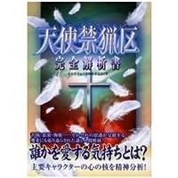 天使禁猟区 完全解析書