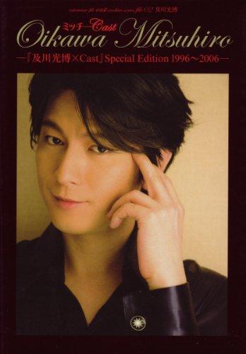 ミッチーcast 「及川光博x Cast」 Special Edition 1996-2006