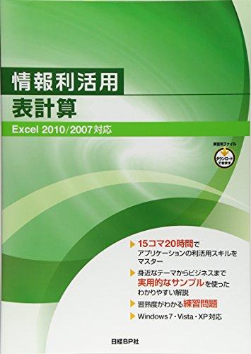 情報利活用 表計算 EXCEL 2010/2007対応 (情報利活用シリーズ)の詳細を見る