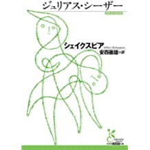 ジュリアス・シーザー (光文社古典新訳文庫)
