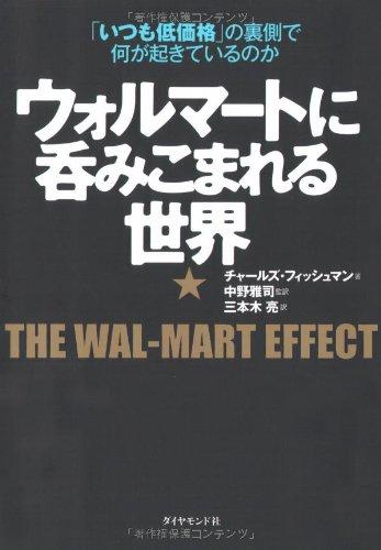 ウォルマートに呑みこまれる世界の詳細を見る