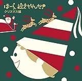 幼児向けクリスマスソング、季節の曲