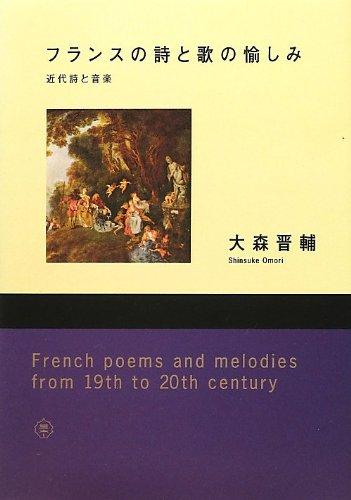 フランスの詩と歌の愉しみ―近代詩と音楽