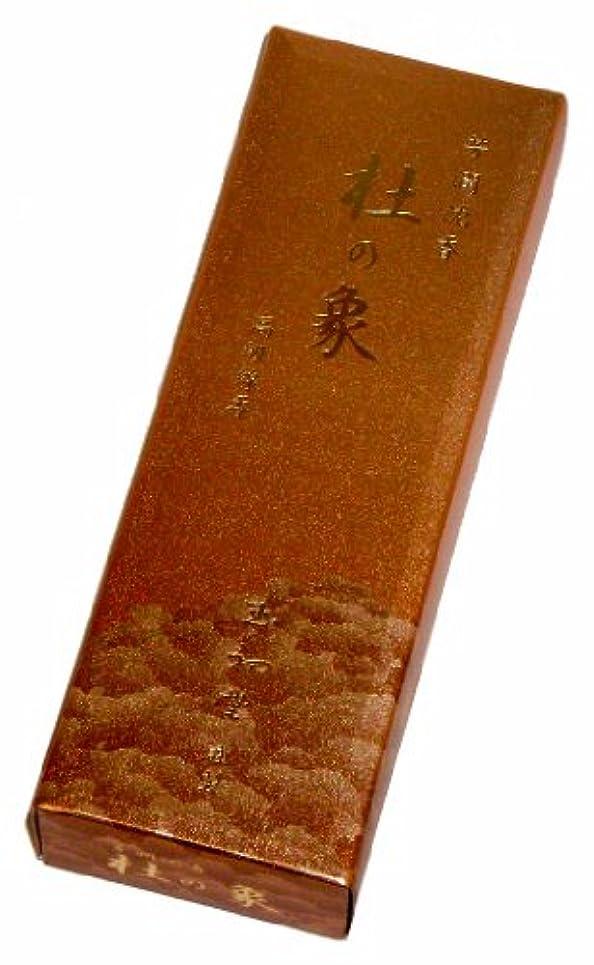一元化する差し引くより平らな玉初堂のお香 杜の象 短寸