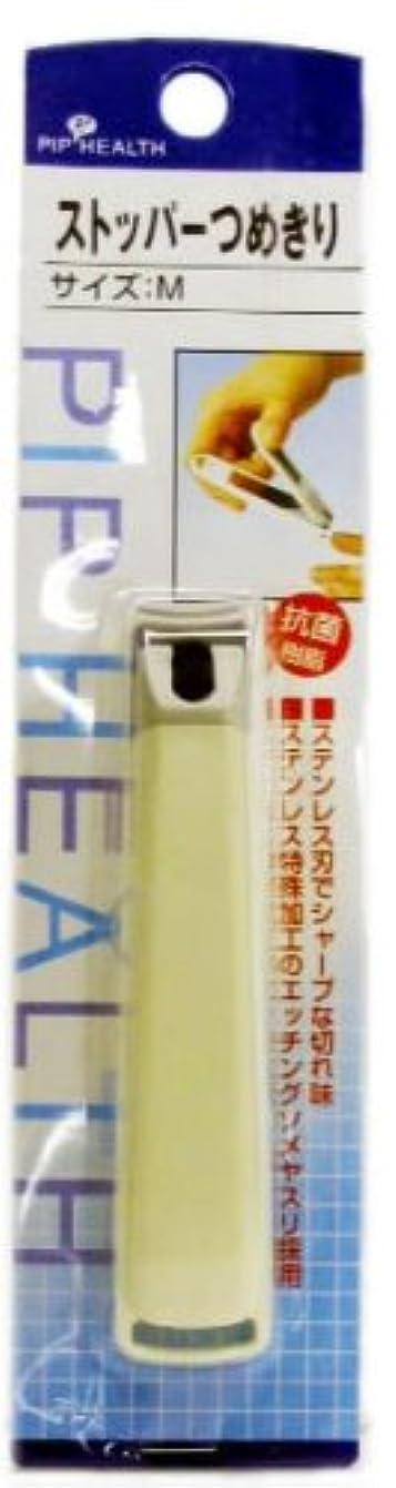 吸収剤オーバードロー例示するピップ ストッパーつめきり Mサイズ