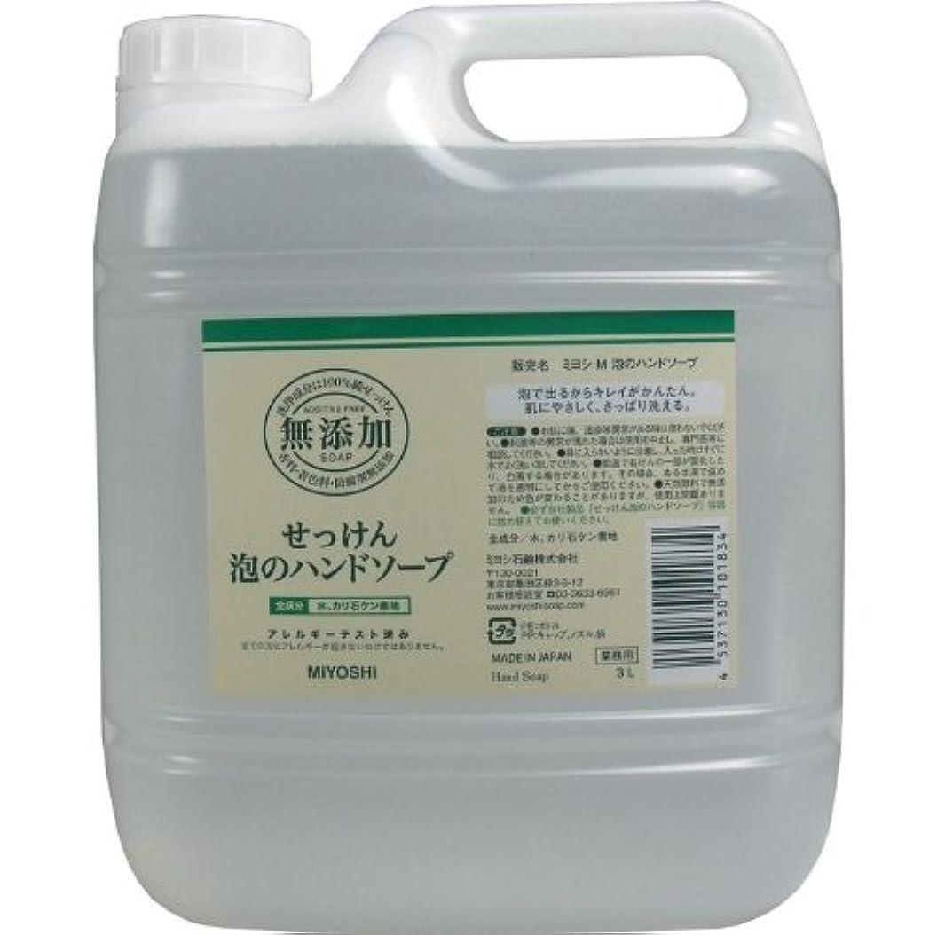 樫の木コスチューム愛する泡で出るからキレイが簡単!家事の間のサッと洗いも簡単!香料、着色料、防腐剤無添加!(業務用)3L【4個セット】