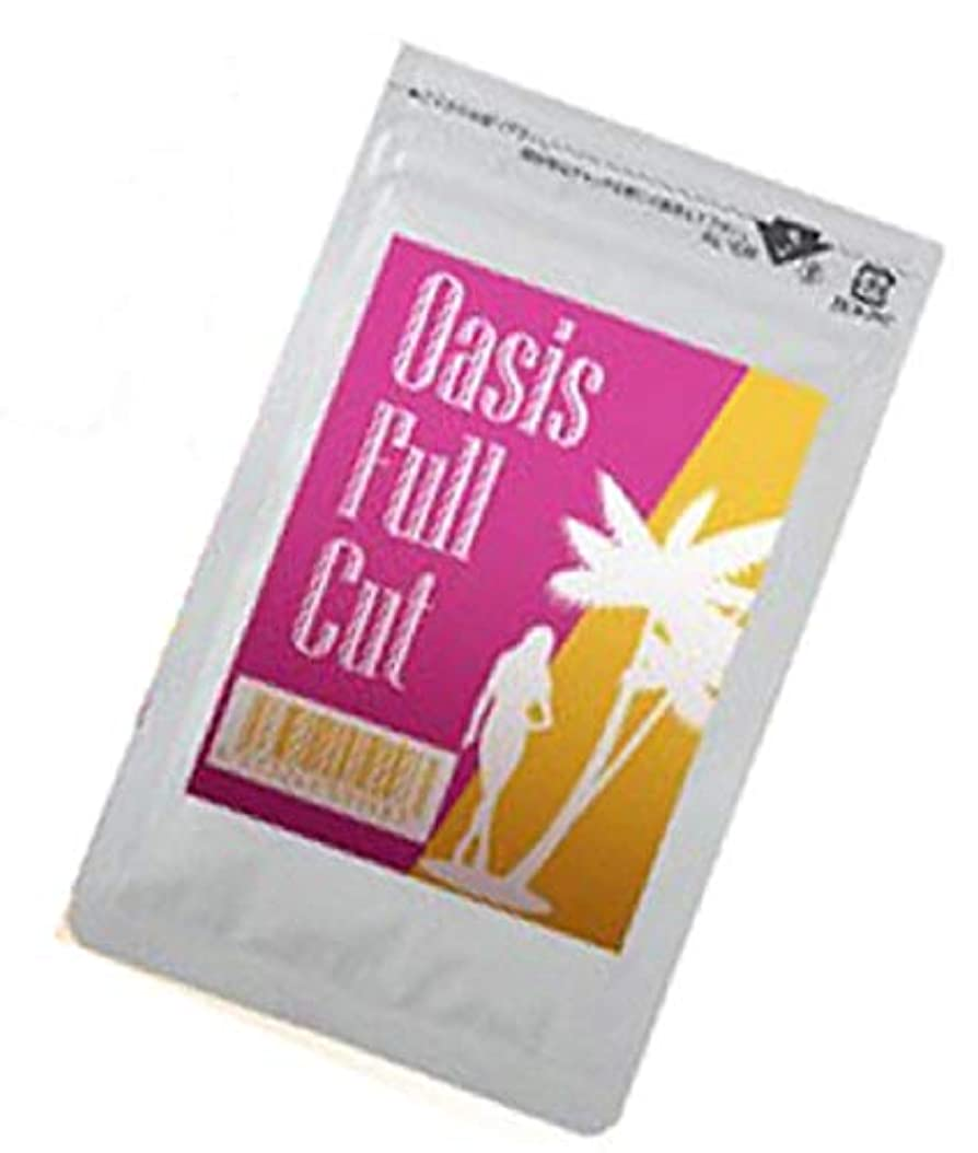 伝統第三やむを得ないオアシスフルカット Oasis Full Cut ダイエットドリンク