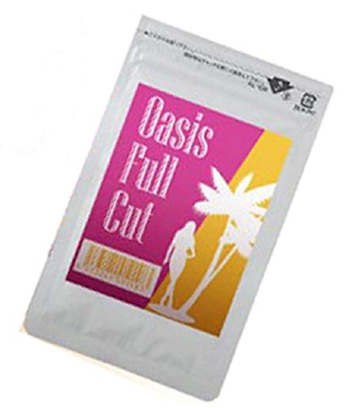 その間料理をする完全に乾くオアシスフルカット Oasis Full Cut ダイエットドリンク