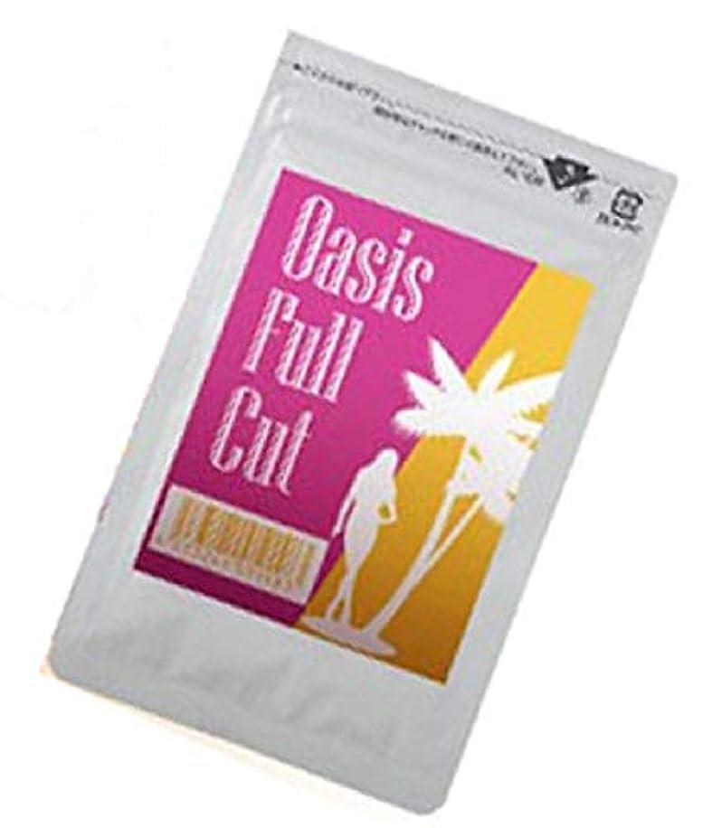 ペース製造気絶させるオアシスフルカット Oasis Full Cut ダイエットドリンク