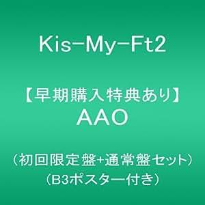 【早期購入特典あり】 AAO (初回限定盤+通常盤セット)(B3ポスター付き)