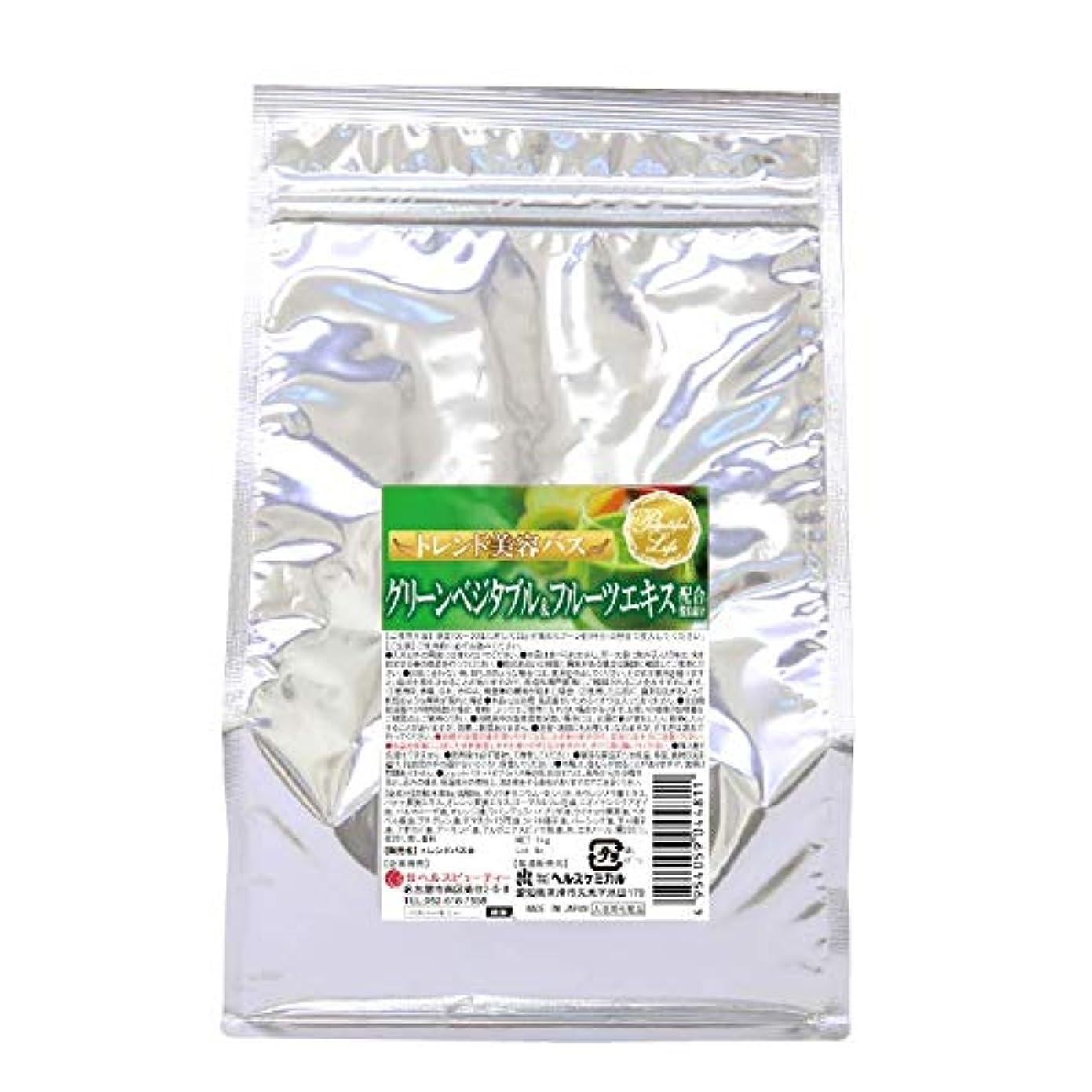 入浴剤 湯匠仕込 グリーンベジタブル&フルーツエキス配合 1kg 50回分 お徳用