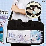 Re:ゼロから始める異世界生活 ショルダー付きボストンバッグ