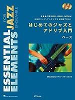 はじめてのジャズとアドリブ入門 ベース (Essential Elements for Jazz Ensemble)