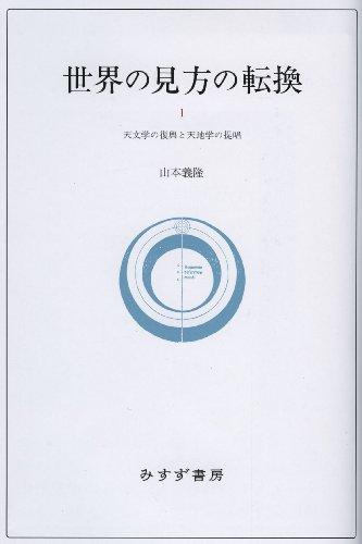 世界の見方の転換 1 ―― 天文学の復興と天地学の提唱 / 山本 義隆