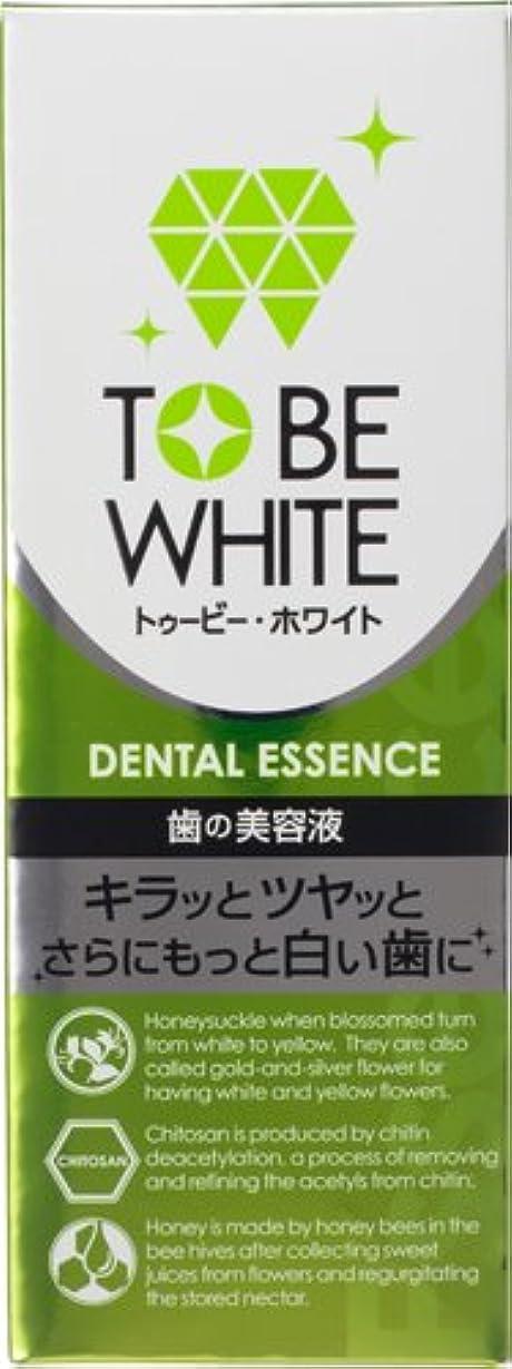 国籍見る人感じトゥービー?ホワイト エッセンス 5ml+歯ブラシ