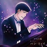 【Amazon.co.jp限定】「ピアノの森」 パン・ウェイ 不滅の魂(デカジャケ(ジャケット絵柄)付)
