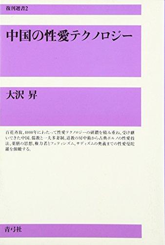中国の性愛テクノロジー (復刊選書)