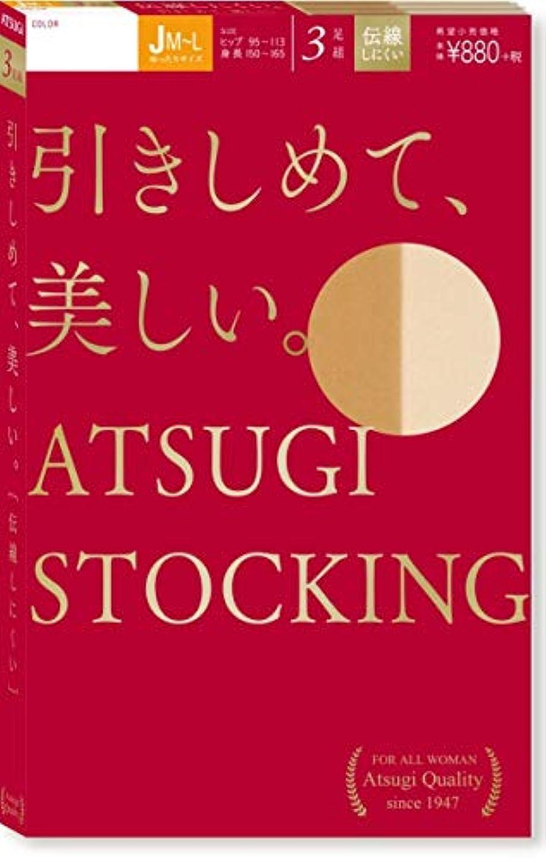 眠っているだます拘束する[アツギ] ATSUGI STOCKING(アツギ ストッキング) 引きしめて、美しい。 お腹ゆったりJサイズ 〈3足組〉 FP88013P レディース