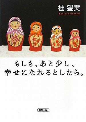 もしも、あと少し、幸せになれるとしたら。 (朝日文庫)の詳細を見る