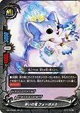 幸いの竜 フォーボルカ ガチレア バディファイト 不死身の竜神 bf-eb01-0005