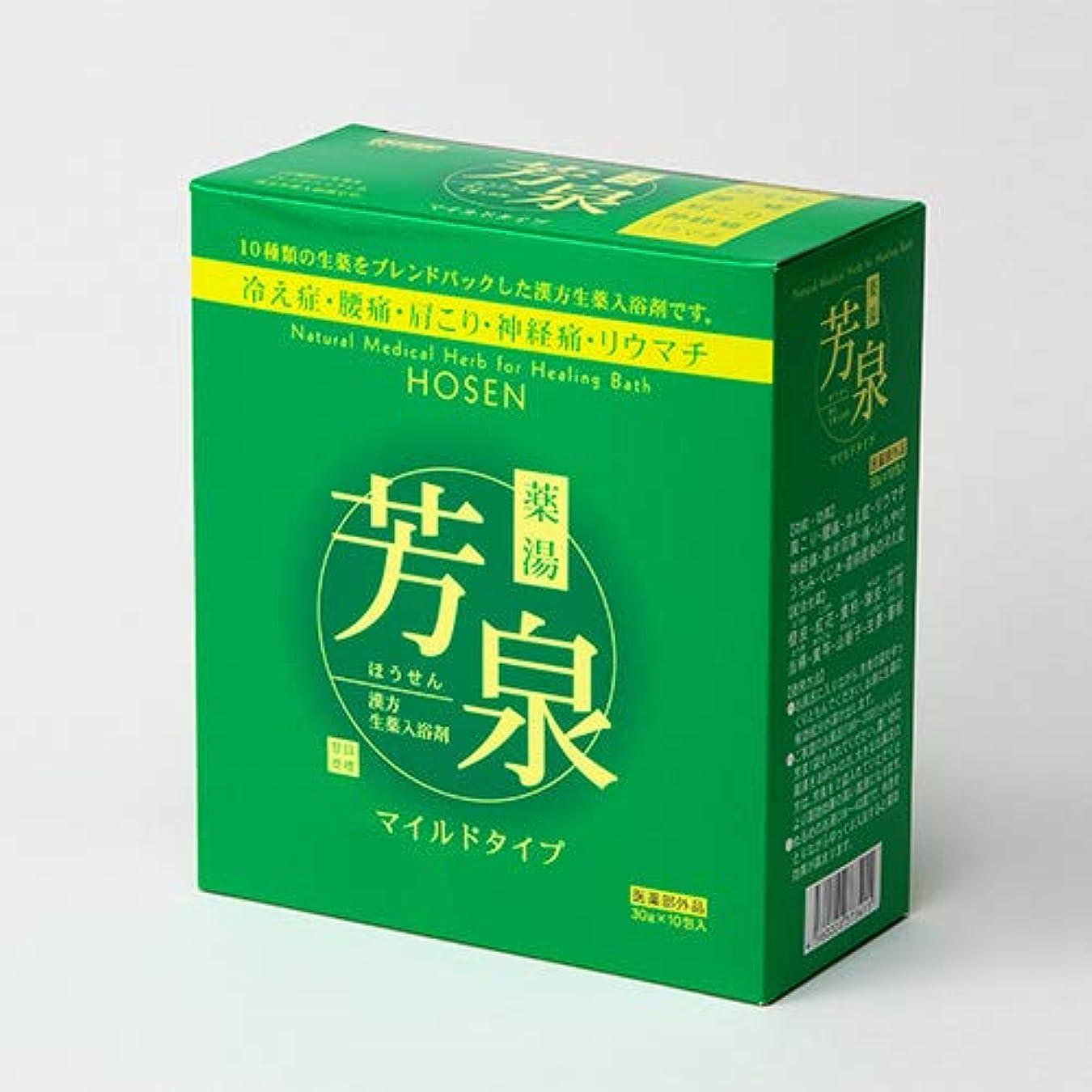 ホース眉カレンダー薬湯 芳泉 マイルドタイプ 30g×10包入