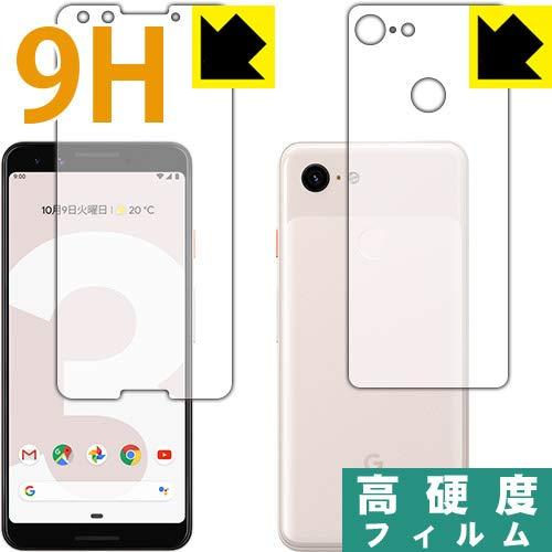 保護フィルム Google Pixel 3 両面セット[光沢] 9H高硬度