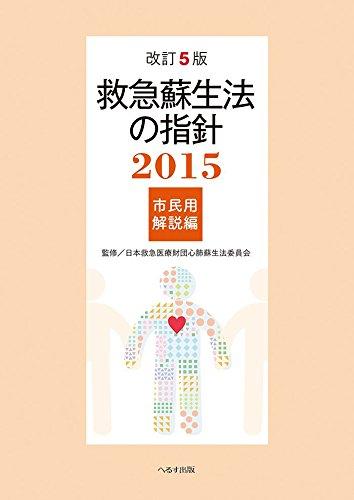 救急蘇生法の指針〈2015〉市民用・解説編