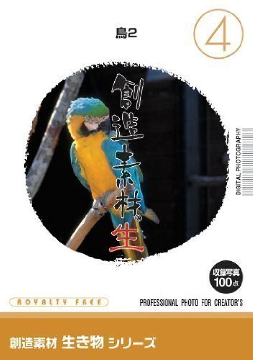 ボイコット休憩する長くするイメージランド 創造素材 生き物(4)鳥2