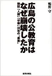 """広島の公教育はなぜ崩壊したか―検証「人権」「平等」30年の""""果実"""""""