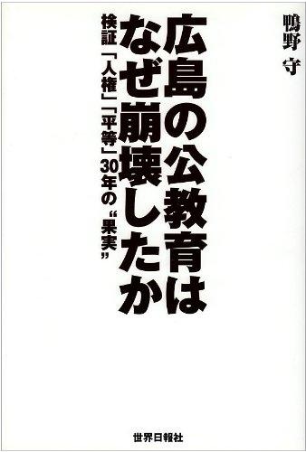 """広島の公教育はなぜ崩壊したか―検証「人権」「平等」30年の""""果実""""の詳細を見る"""