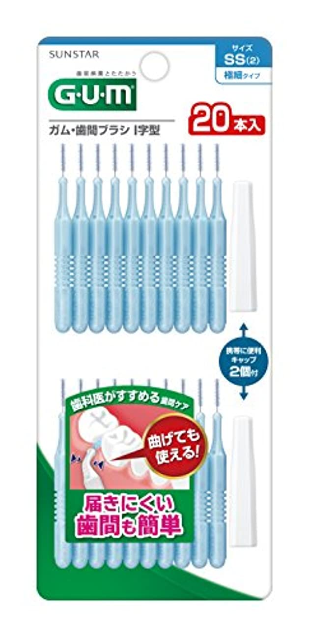 GUM歯間ブラシ I字型 SS 20P