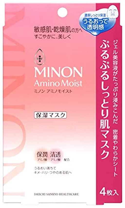 離れた防水きつくミノン アミノモイスト ぷるぷるしっとり肌マスク 22mL×4枚入
