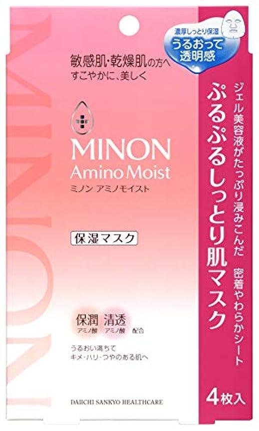 相関する好奇心盛精巧なミノン アミノモイスト ぷるぷるしっとり肌マスク 22mL×4枚入