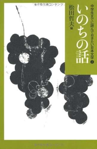2いのちの話 (中学生までに読んでおきたい日本文学)の詳細を見る