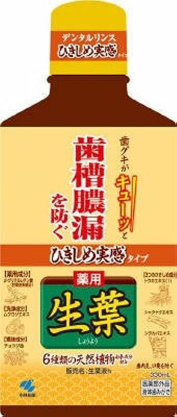 意図するコウモリ元の小林製薬 ひきしめ生葉液 330ml×20本セット  歯槽膿漏、歯肉炎を予防 医薬部外品 ひきしめ実感のあるハーブミント味(デンタルリンス)