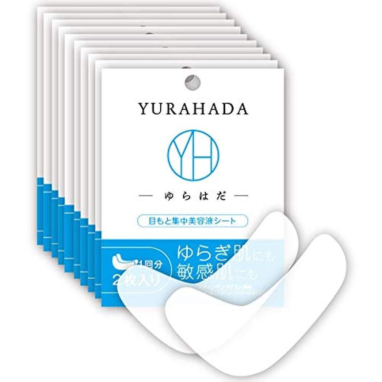効率的にオーケストラ滑るYURAHADA目もと集中美容液シート(2枚入)10回セット