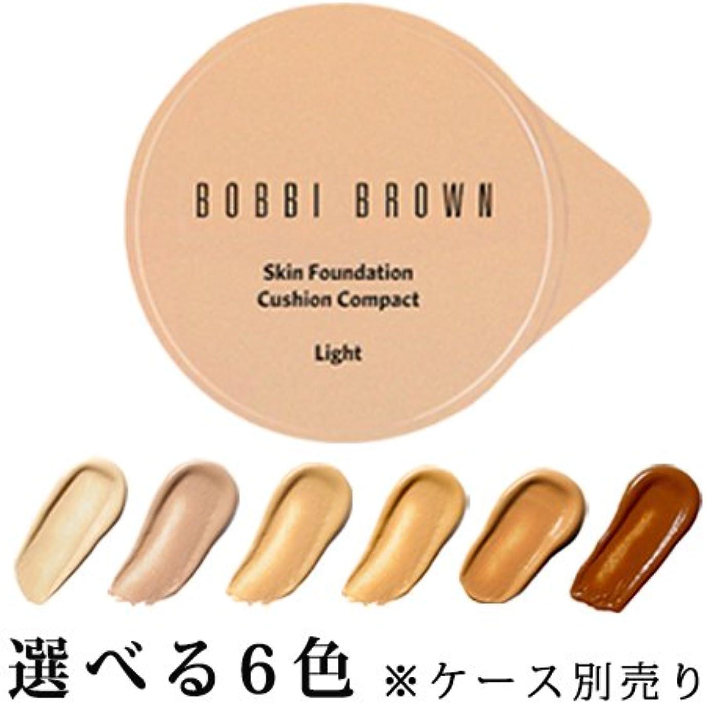 傾いた垂直海嶺ボビイブラウン スキン ファンデーション クッション コンパクト SPF 50 (PA+++) レフィル(スポンジ付)6色展開 -BOBBI BROWN- ライト