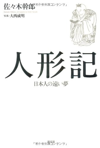 人形記―日本人の遠い夢の詳細を見る