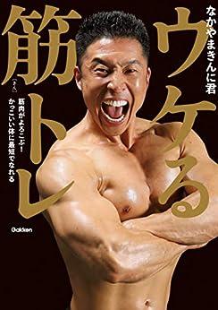 [なかやまきんに君]のウケる筋トレ 筋肉がよろこぶ! かっこいい体に最短でなれる
