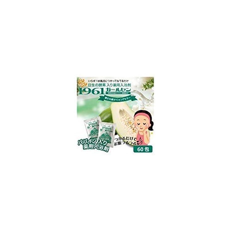 叙情的な写真ハイランドパパイン酵素配合 薬用入浴剤 1961ガールセン 60包 [並行輸入品]