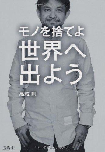 モノを捨てよ 世界へ出よう (宝島SUGOI文庫)の詳細を見る