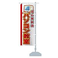 パソコン教室 のぼり旗 サイズ選べます(ショート60x150cm 右チチ)
