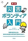 合同ブックレット11 新版 災害ボランティア入門