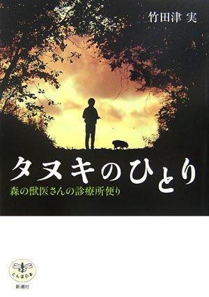 タヌキのひとり―森の獣医さんの診療所便り (とんぼの本)の詳細を見る