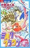 ミルククラウンLovers (3) (少コミフラワーコミックス―ミルククラウンシリーズ)