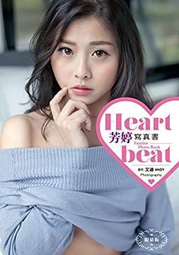 芳婷 写真集 『Heartbeat 台湾版』