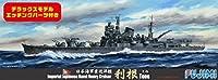 フジミ模型 1/700 特シリーズSPOT No.46 日本海軍重巡洋艦 利根 DX