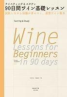 テイスティング&スタディ 90日間ワイン基礎レッスン 試飲しながら知識が身につく、速習ワイン教本 (Winart Book)