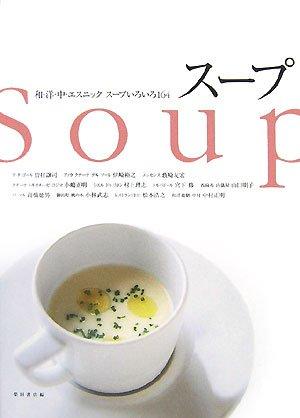 スープ―和・洋・中・エスニック スープいろいろ164の詳細を見る
