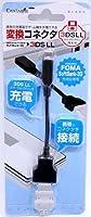 変換コネクタ FOMA SoftBank3G充電器 から 3DS 3DSLL へ